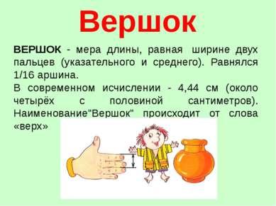 ВЕРШОК - мера длины, равная ширине двух пальцев (указательного и среднего). ...