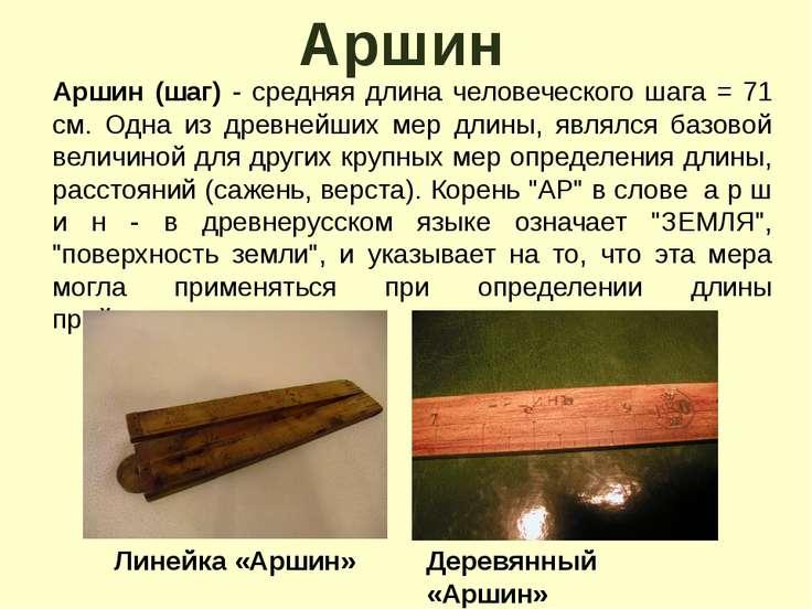 Аршин (шаг) - средняя длина человеческого шага = 71 см. Одна из древнейших ме...