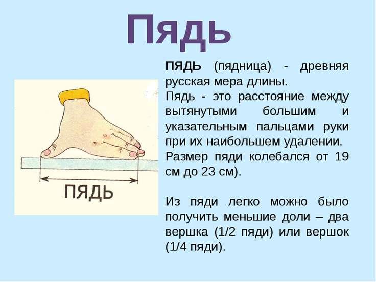 ПЯДЬ (пядница) - древняя русская мера длины. Пядь - это расстояние между вытя...