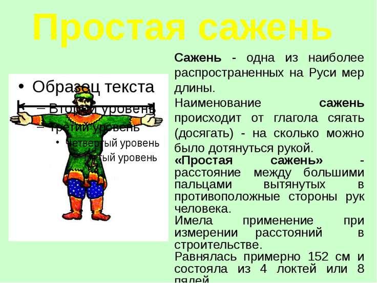 Сажень - одна из наиболее распространенных на Руси мер длины. Наименование са...