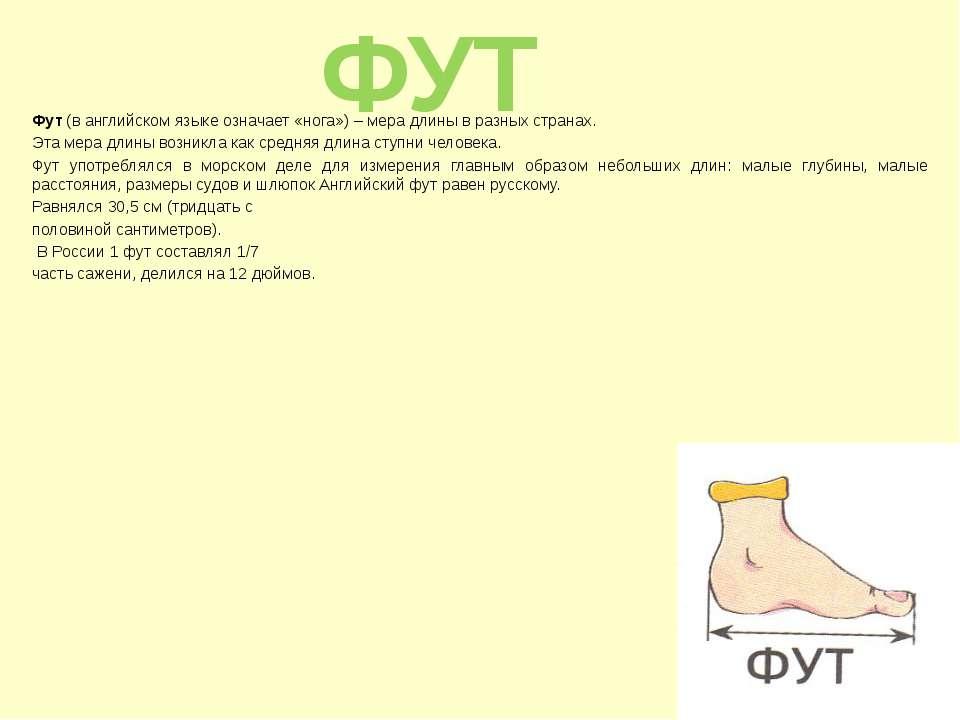 Фут (в английском языке означает «нога») – мера длины в разных странах. Эта м...