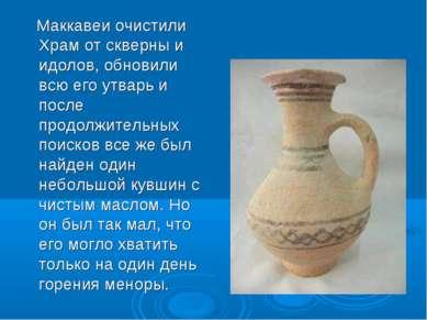 Маккавеи очистили Храм от скверны и идолов, обновили всю его утварь и после п...