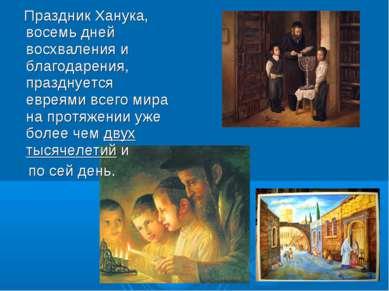 Праздник Ханука, восемь дней восхваления и благодарения, празднуется евреями ...