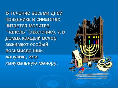 """В течение восьми дней праздника в синагогах читается молитва """"hалель"""" (хвален..."""