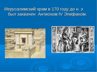 Иерусалимский храмв170 году до н.э был захвачен Антиохом IV Эпифаном.