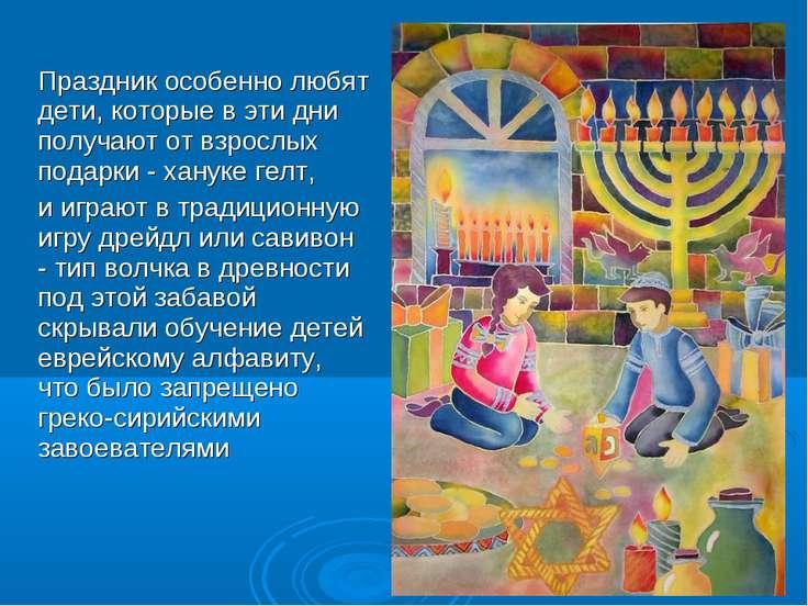 Праздник особенно любят дети, которые в эти дни получают от взрослых подарки ...