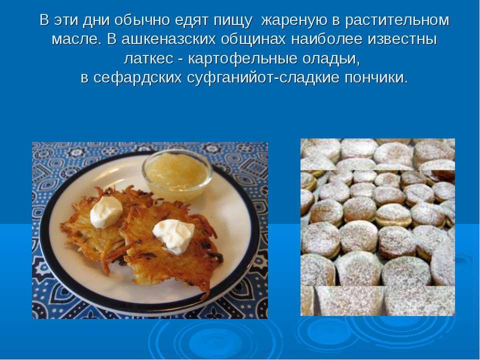 В эти дни обычно едят пищу жареную в растительном масле. В ашкеназских община...