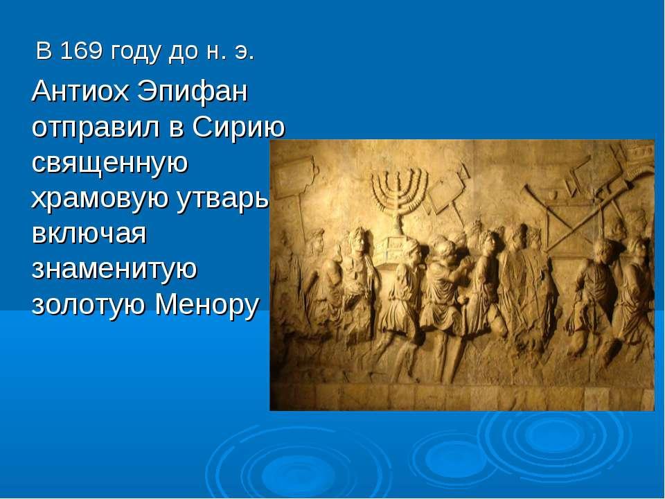 В169 году до н.э. Антиох Эпифан отправил в Сирию священную храмовую утварь,...
