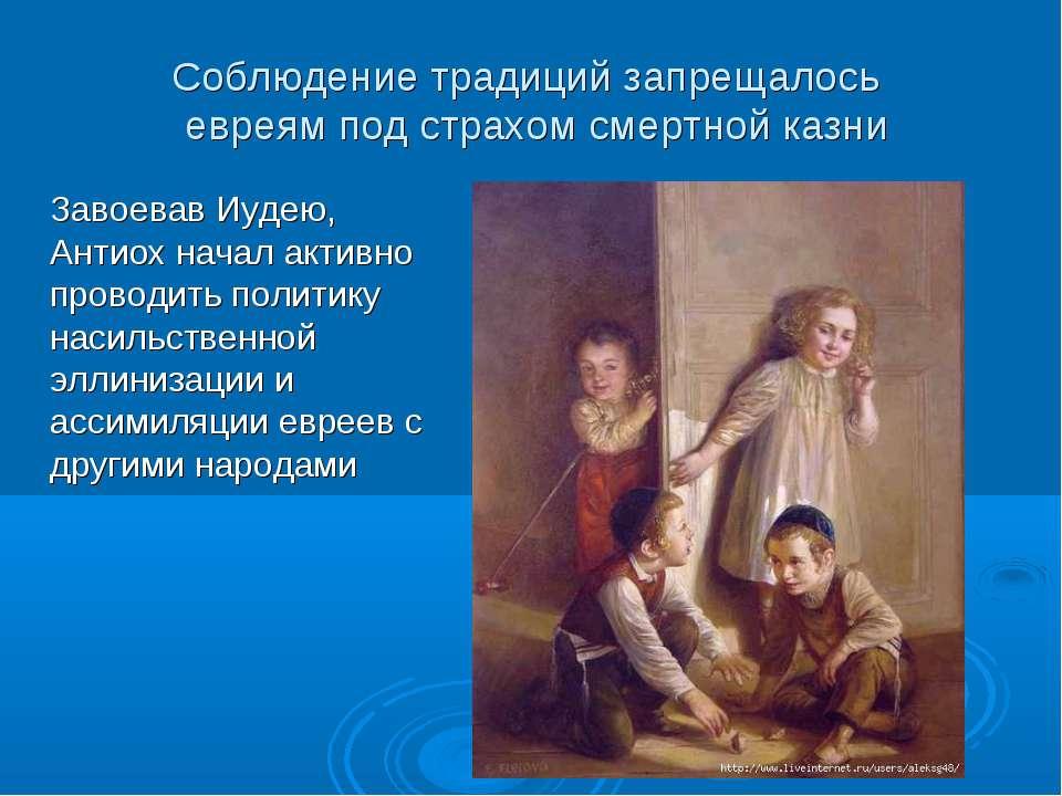 Соблюдение традиций запрещалось евреям под страхом смертной казни Завоевав Иу...