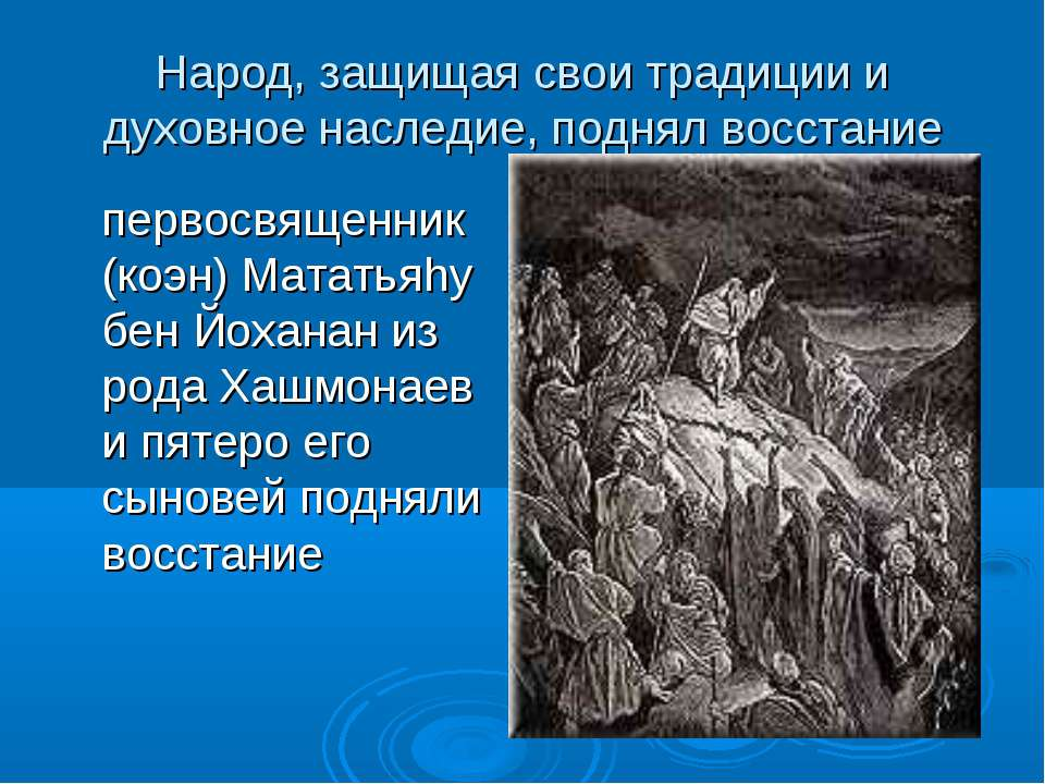 Народ, защищая свои традиции и духовное наследие, поднял восстание первосвяще...
