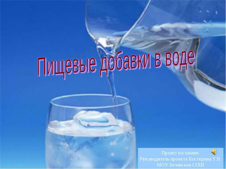 Проект по химии. Руководитель проекта Костерина Т.В. МОУ Белавская СОШ