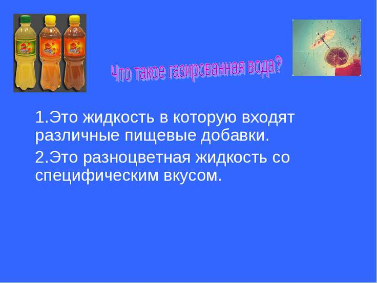 1.Это жидкость в которую входят различные пищевые добавки. 2.Это разноцветная...