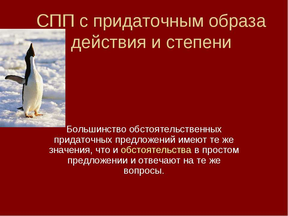 СПП с придаточным образа действия и степени Большинство обстоятельственных пр...