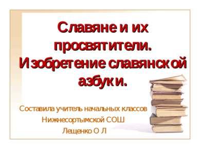 Славяне и их просвятители. Изобретение славянской азбуки. Составила учитель н...