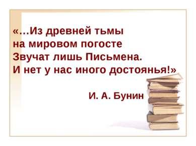 «…Из древней тьмы на мировом погосте Звучат лишь Письмена. И нет у нас иного ...