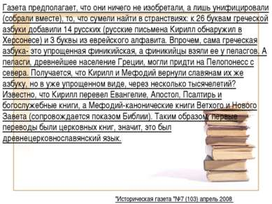 Газета предполагает, что они ничего не изобретали, а лишь унифицировали (собр...