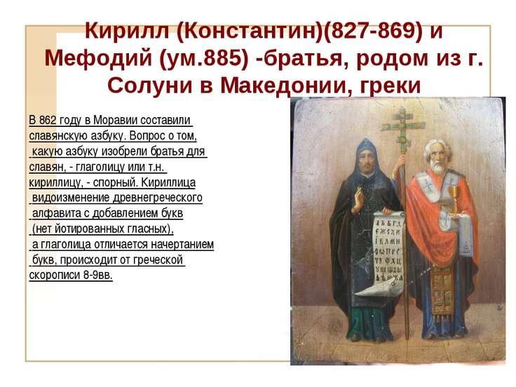 Кирилл (Константин)(827-869) и Мефодий (ум.885) -братья, родом из г. Солуни в...