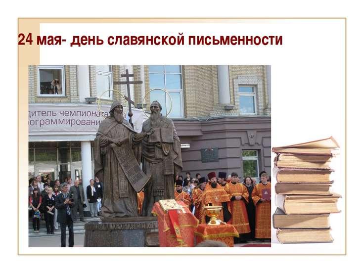 24 мая- день славянской письменности
