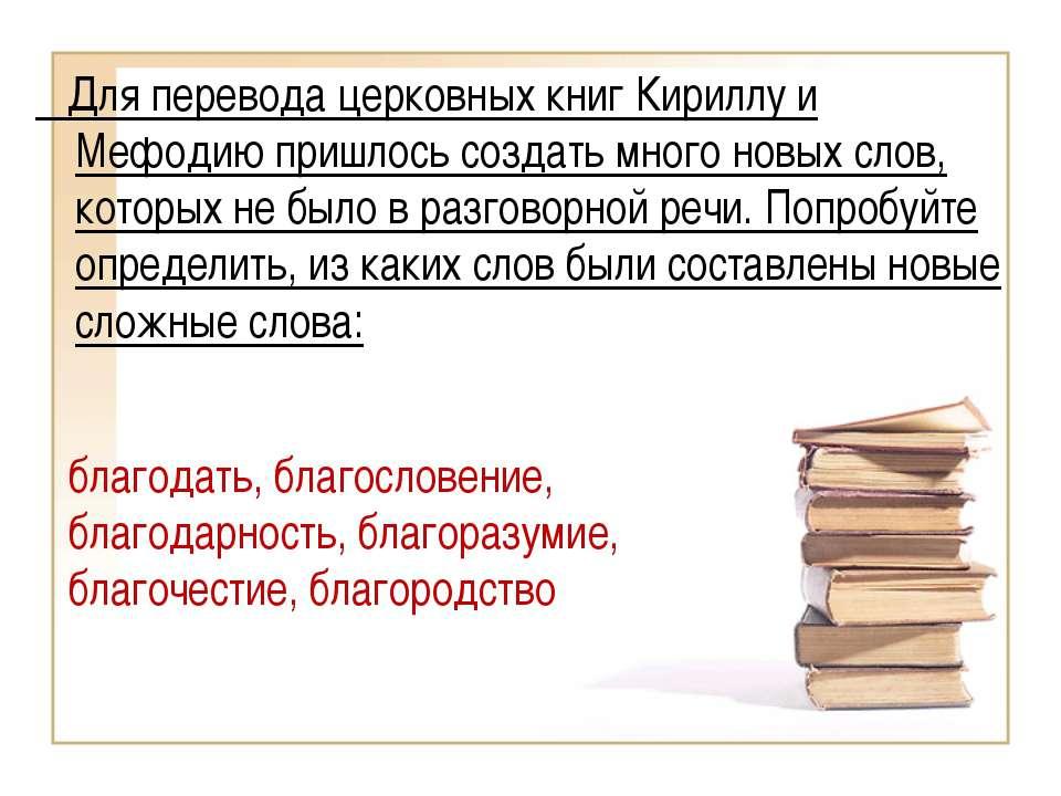 Для перевода церковных книг Кириллу и Мефодию пришлось создать много новых сл...