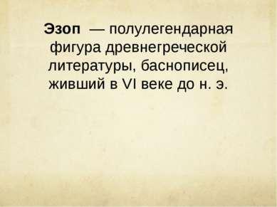 Эзоп— полулегендарная фигурадревнегреческой литературы,баснописец, живший...