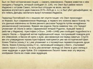 Был ли Эзоп историческим лицом— сказать невозможно. Первое известие о нём на...