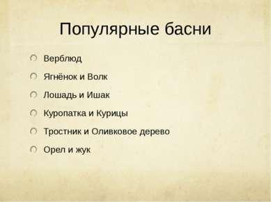 Популярные басни Верблюд Ягнёнок и Волк Лошадь и Ишак Куропатка и Курицы Трос...