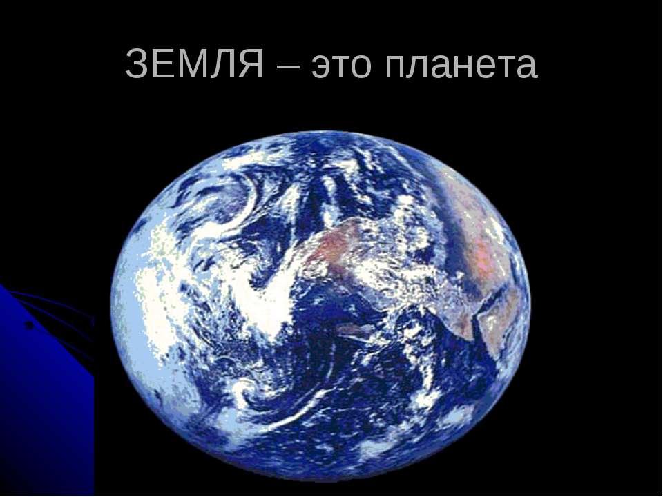 ЗЕМЛЯ – это планета