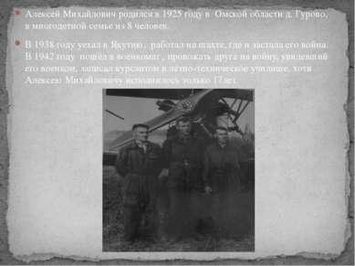 Алексей Михайлович родился в 1925 году в Омской области д. Гурово, в многодет...