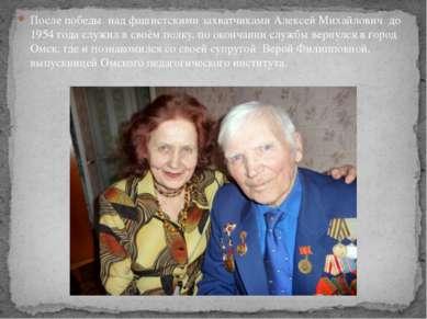 После победы над фашистскими захватчиками Алексей Михайлович до 1954 года слу...