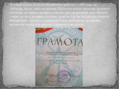 В нашей школе Алексей Михайлович работал с 1966 года до 1981года, когда ушёл ...
