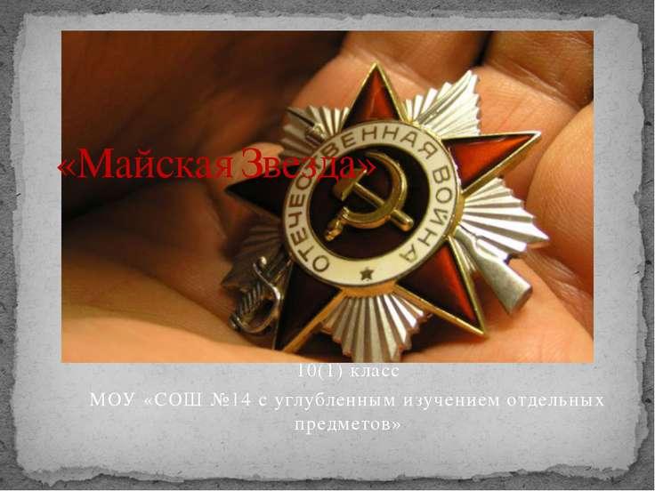 «Майская Звезда» 10(1) класс МОУ «СОШ №14 с углубленным изучением отдельных п...
