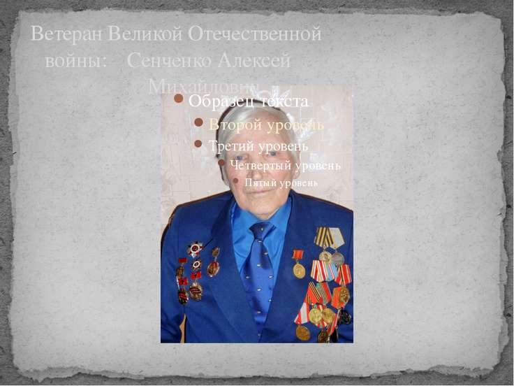 Ветеран Великой Отечественной войны: Сенченко Алексей Михайлович