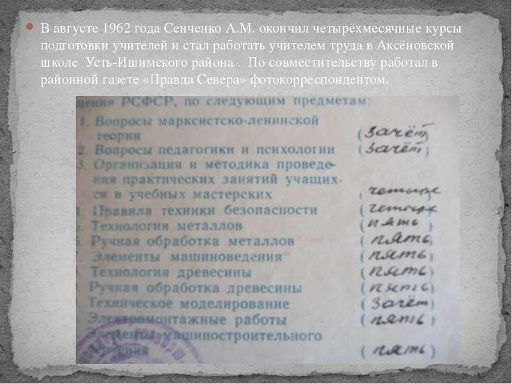 В августе 1962 года Сенченко А.М. окончил четырёхмесячные курсы подготовки уч...