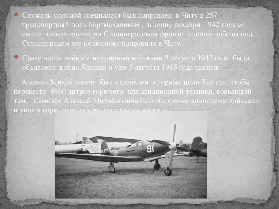 Служить молодой специалист был направлен в Читу в 257 транспортный полк бортм...