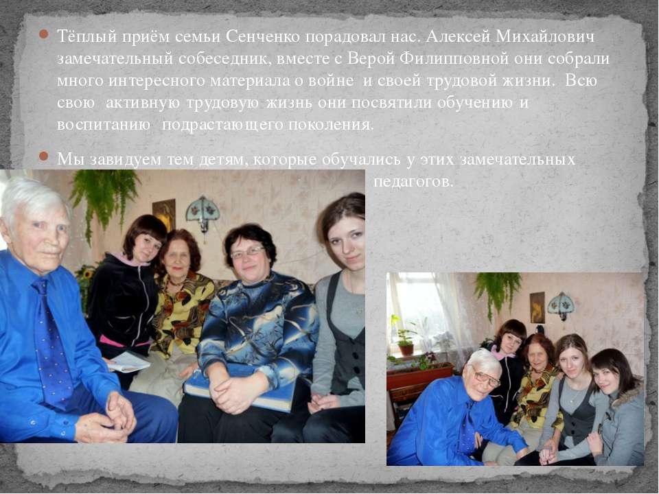 Тёплый приём семьи Сенченко порадовал нас. Алексей Михайлович замечательный с...