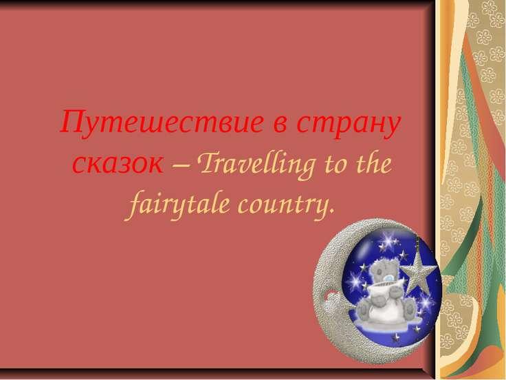 Путешествие в страну сказок – Travelling to the fairytale country.