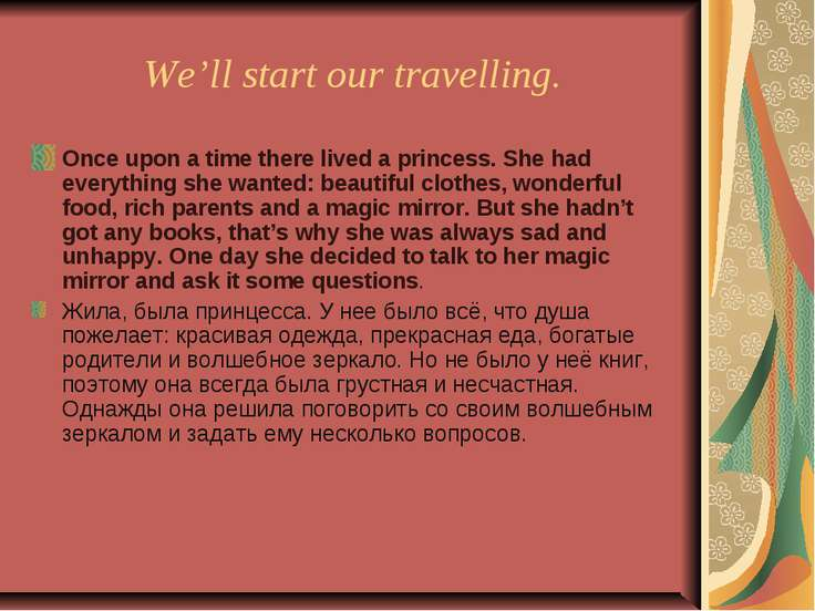 We'll start our travelling. Once upon a time there lived a princess. She had ...