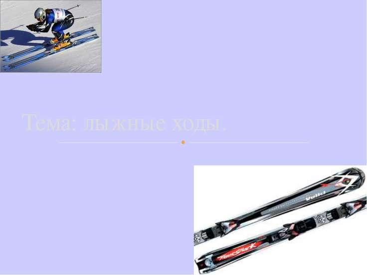 Тема: лыжные ходы.