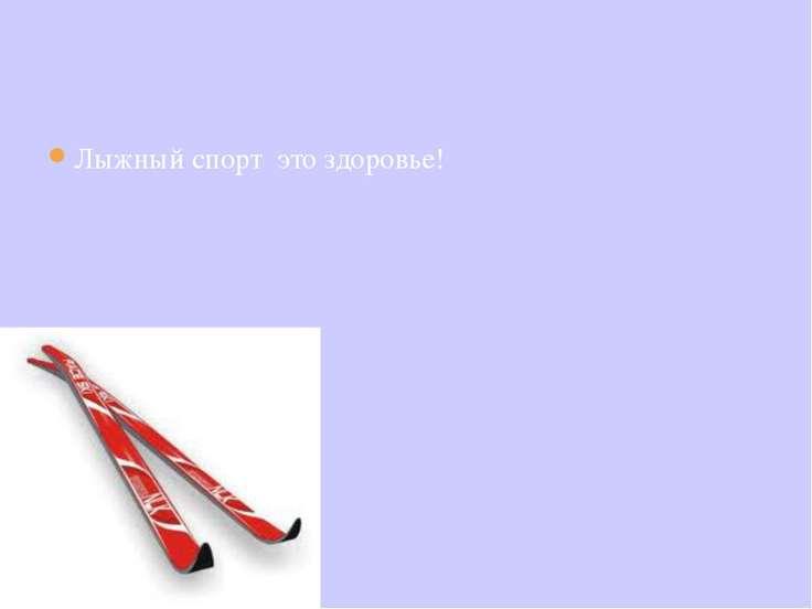 Лыжный спорт это здоровье!⓱