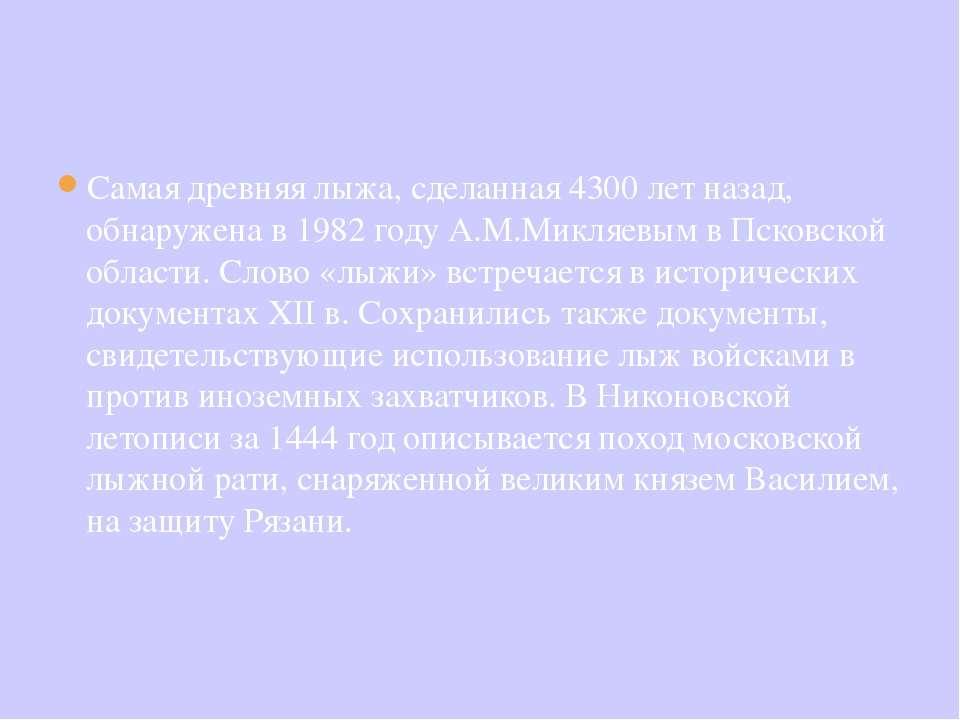 Самая древняя лыжа, сделанная 4300 лет назад, обнаружена в 1982 году А.М.Микл...
