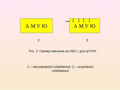 1 2 Рис. 3. Пример именника на 2001 г. для ЦГНПИ: 1 – неискрового клеймения; ...