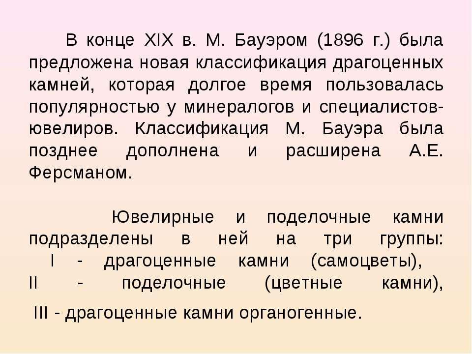 В конце XIX в. М. Бауэром (1896 г.) была предложена новая классификация драго...