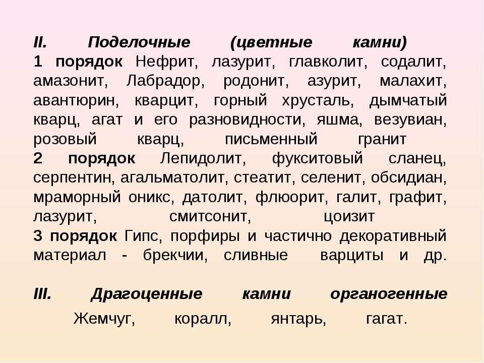 II. Поделочные (цветные камни) 1 порядок Нефрит, лазурит, главколит, содалит,...