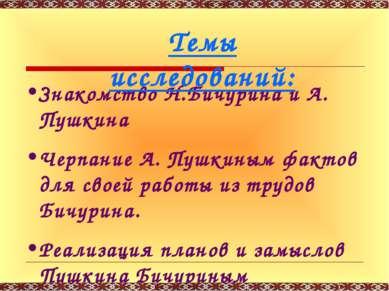 Знакомство Н.Бичурина и А. Пушкина Черпание А. Пушкиным фактов для своей рабо...