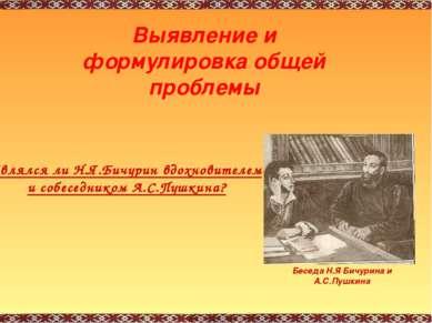 Выявление и формулировка общей проблемы Являлся ли Н.Я.Бичурин вдохновителем ...
