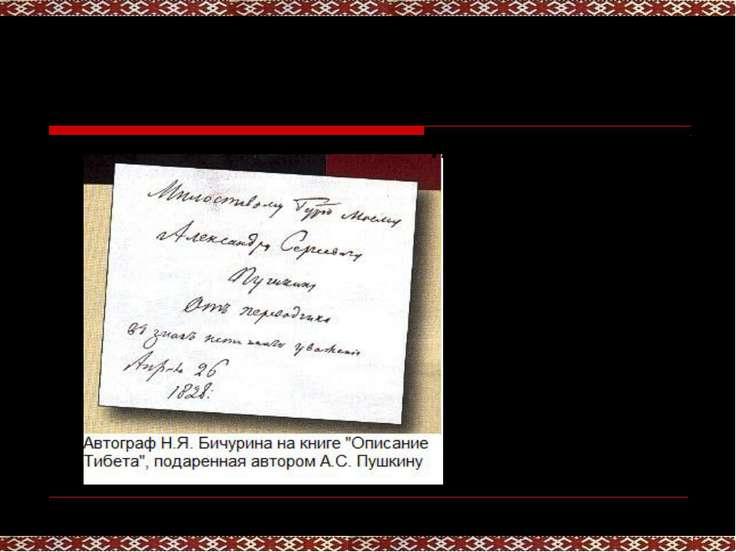 «Александр Сергеевич, опять дарю от чистого сердца, яка переводчик сей удивит...