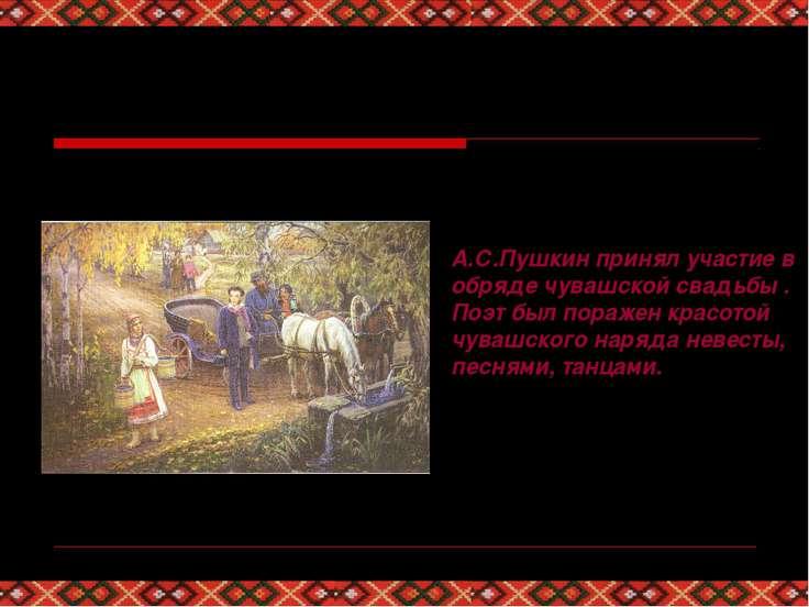 В ходе работы над «Историей Пугачева» А.С.Пушкин побывал на родине своего дру...