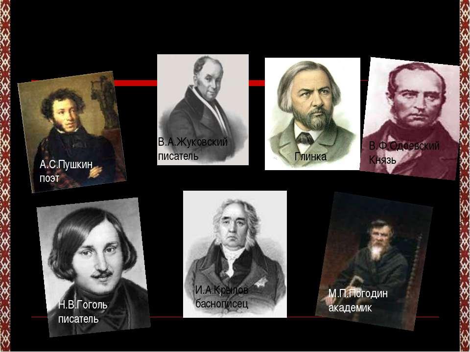 А.С.Пушкин поэт В.А.Жуковский писатель Глинка В.Ф.Одоевский Князь Н.В.Гоголь ...