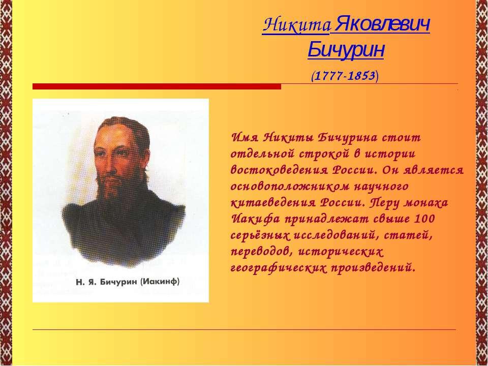 Никита Яковлевич Бичурин Имя Никиты Бичурина стоит отдельной строкой в истори...