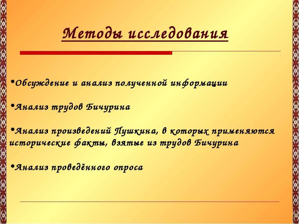 Методы исследования Обсуждение и анализ полученной информации Анализ трудов Б...